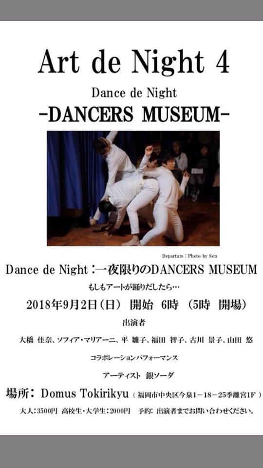 さとこ ダンスでナイト.jpg