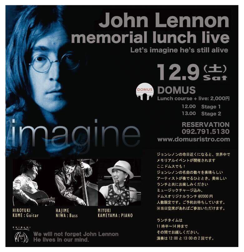 john lennon memorial lunch live event domus ドムス 福岡市